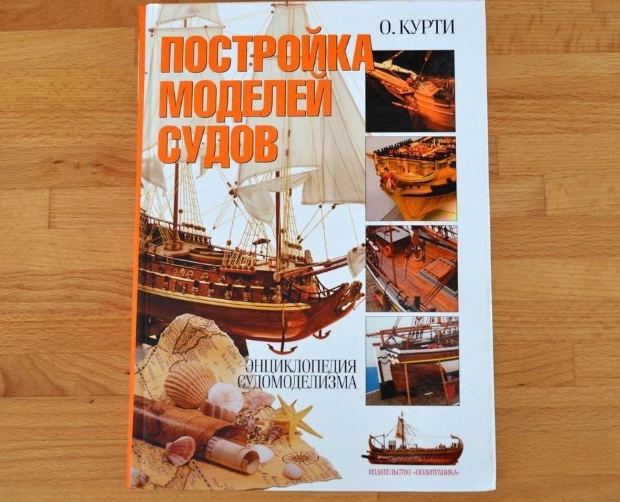 Книга постройка моделей судов скачать